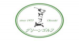 岡崎グリーンゴルフガーデン